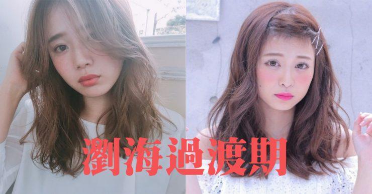 2019年最流行的女生短髮造型!想改變形象必看【短髮X臉型搭配守則】 | BU -Beauty Upgrade-