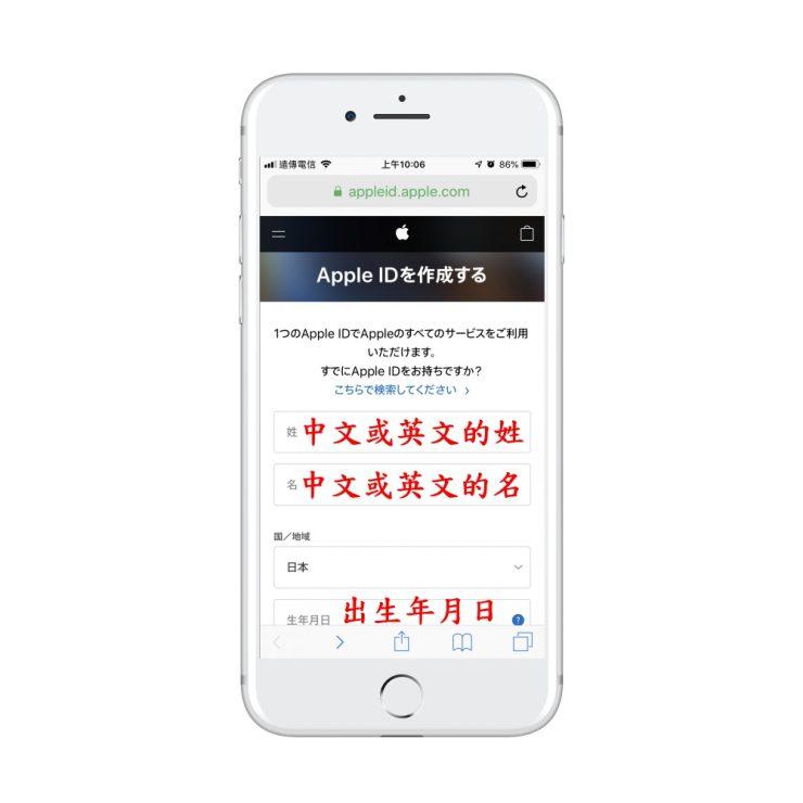 如何快速申請日本的Apple ID呢?免信用卡的詳細申請教學   BU UP -Beauty Upgrade-