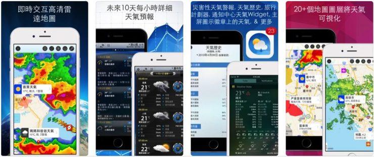 2020超準6款天氣預報APP推薦!有比手機內建的天氣APP更好的選擇嗎?   美力升級 Beauty Upgrade