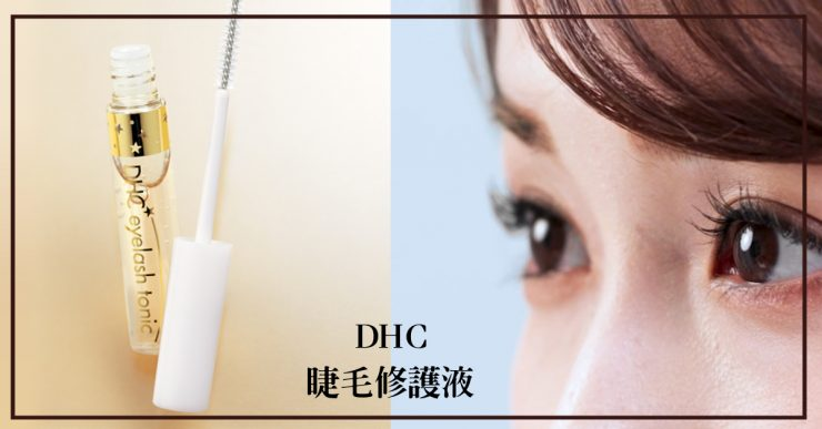 DHC 睫毛修護液的完美攻略。打造自己的捲翹睫毛!   美力升級 Beauty Upgrade