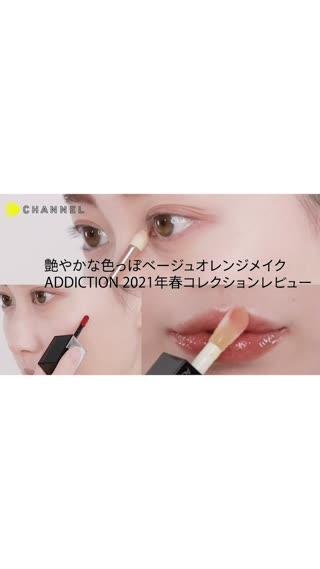 【ADDICTION】新作を使ったベージュオレンジメイク【′21年春コレ】