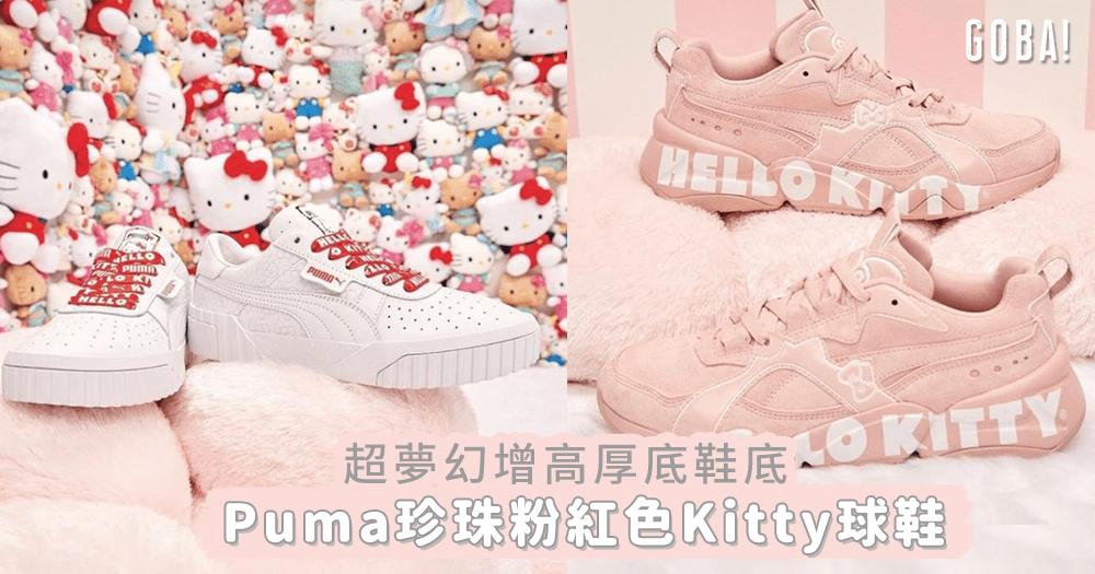 puma kitty
