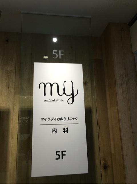 渋谷MYメディカルクリニック