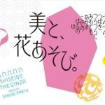 SHISEIDO THE GINZA 春のパーティー「美と、花あそび。」に抽選で80組をご招待
