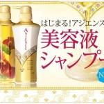 期間限定サロンASIENCE 「Beauty Shampoo Bar」 を4月22日からオープン!
