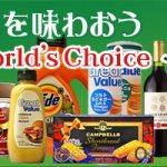 "「SEIYUドットコム」で海外を味わおう! 直輸入商品特集""The World's Choice"""