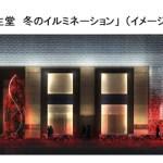 資生堂、銀座を彩る「煌き(きらめき)のルージュ」 2014年「資生堂 冬のイルミネーション」を点灯