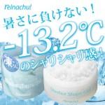 化粧品で初めて!凍らせて使う-13.2℃のシャーベット状ジェル!『レイナチュ シャーベットシェイプジェル』新発売