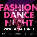 昨年チケット即完で大きく話題となった『FASHION DANCE NIGHT』 今年もUNDER ARMOURやロレアル パリ、Ungridなどを加え豪華7ブランドが出展決定
