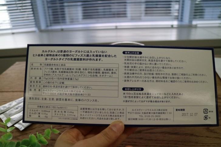乳酸菌飲料カルグルト