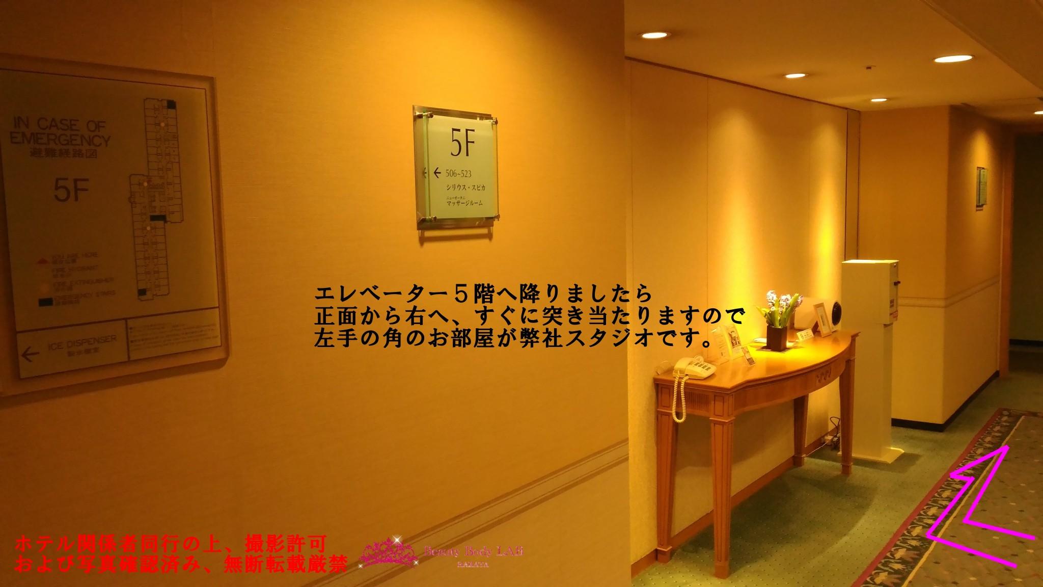 ホテルニューオータニ博多 ホテル内ルート案内