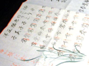 japans schrift