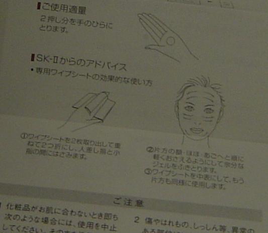 manual of using wipe sheet