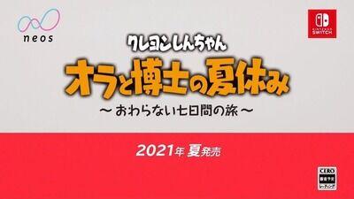 【朗報】Switchのクレヨンしんちゃん、第2の桃鉄になりそうwwwwww