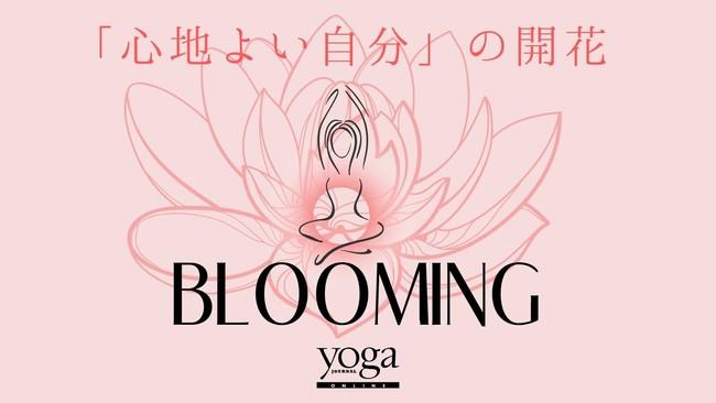 ヨガジャーナルオンライン4名のスペシャル講師陣によるインスタライブレッスン「#BLOOMING」、6/19(土)21:00〜4週連続開催!