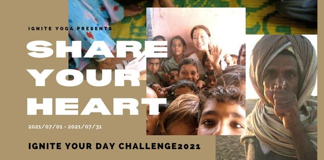 """IGNITE YOUR DAY CHALLENGE2021イグランチャレンジ""""Share Your Heart""""7月1日(木)スタート!"""