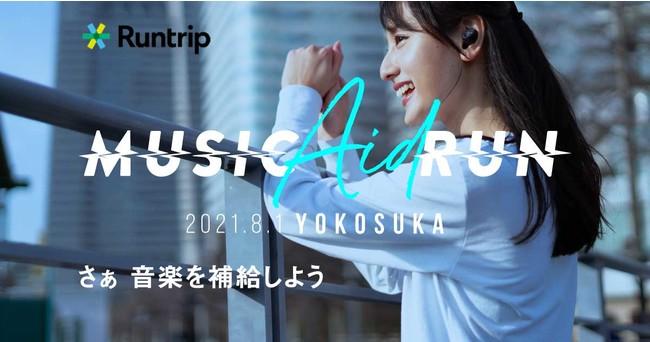 ラントリップが提供する、音楽とランニングが融合した「Music Aid Run」の横須賀での実施が決定!マラソン大会のDXを推進