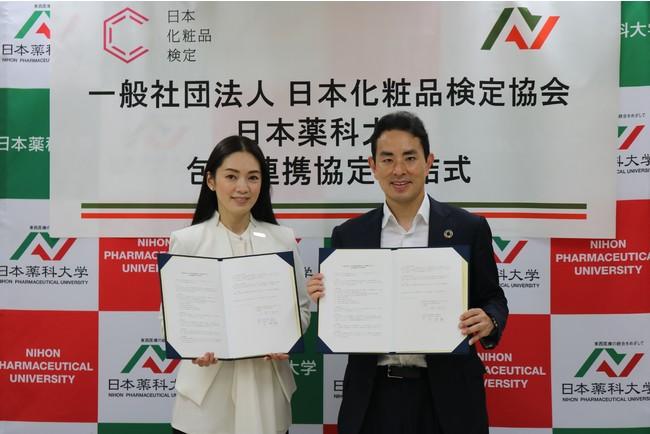 「日本化粧品検定協会」と「日本薬科大学」包括連携契約を締結