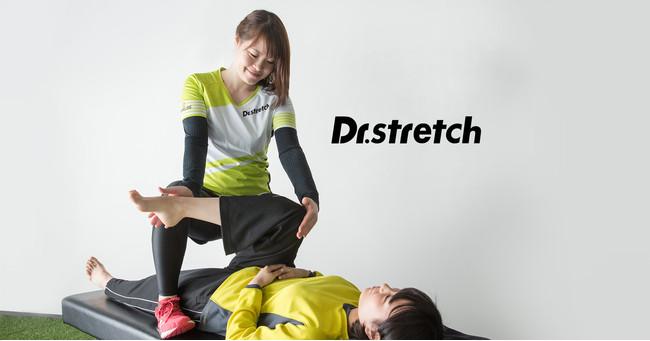 国内外180店舗展開するストレッチ専門店「Dr.stretch」がむさし村山店をオープン!トップアスリートも驚愕の独自技術「コアバランスストレッチ」を提供
