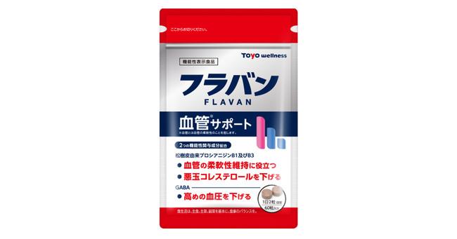 日本初!(※1)「血管の柔軟性維持に役立つ(※2)」機能性表示食品『フラバン 血管サポート』を7月12日に新発売