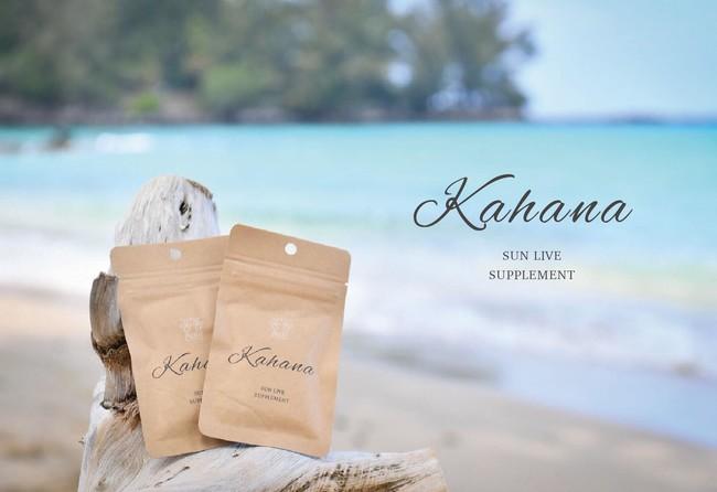 日本初 完全ヴィーガン対応の飲む紫外線ケアサプリメントが誕生Kahana-カハナ-「サンライブサプリメント」リニューアル新発売
