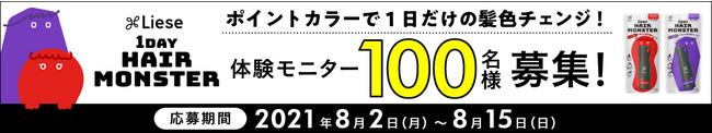 「リーゼ 1DAY HAIR MONSTER」の人気色が仲間入り! 2021年8月2日(月)より先行体験モニター募集
