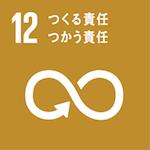 【私たちにできること】SDGs目標達成を目指し「愛しとーと」一部商品のパッケージをリニューアル