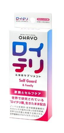 ロイテリシリーズ新商品『ロイテリ 乳酸菌サプリメント Self Guard』9月1日(水)より販売開始