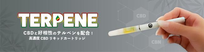 CBD愛好家、待望の新リキッド商品!2021年注目成分テルペンを使ったNEWブランド【BI-SO TERPENE】が発売開始!