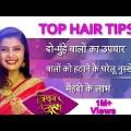 Top four Hair Care Pointers for Hair Development Nisha Ji Ke Nuskhe || Puny one Hair Kind and Curly Hair Pointers