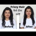 Hair Care at Dwelling |  Frizzy Hair कैसे ठीक करे? PreetiPranav