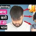 Hair Straightening के बाद ऐसे करो बालो की देख भाल | Hair care Routine