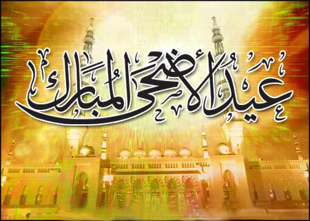 خطبة عيد الضحى مكتوبة , عيد الاضحى المبارك - بيوتي