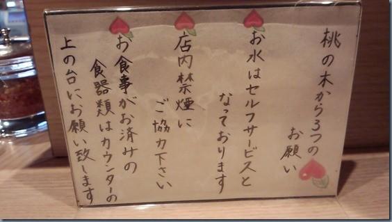 momonoki03