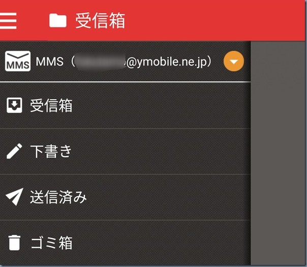 ymobilemail205