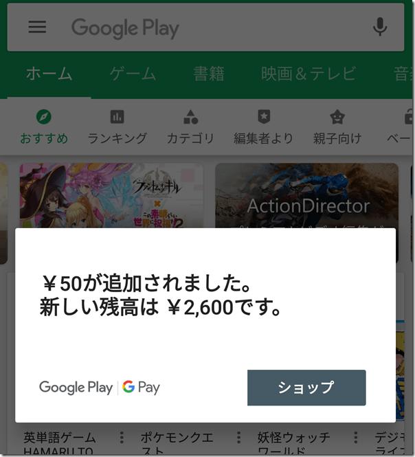 GooglePay3