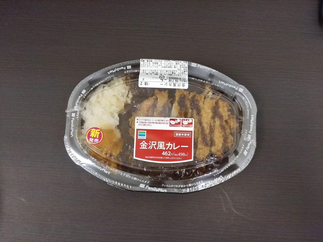 ファミリーマート「金沢風カレー」