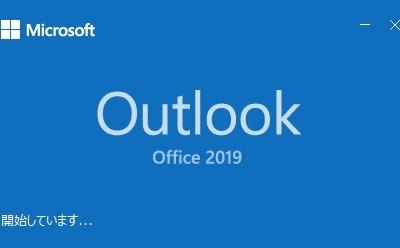 Microsoft Outlook2019