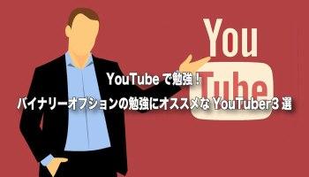 YouTubeで勉強!バイナリーオプションの勉強にオススメなYouTuber3選