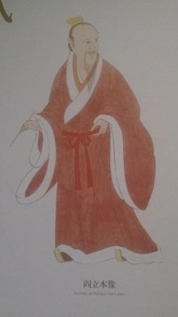 Portrait of Yan Liben (undated).