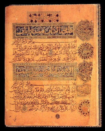 A page from Ibn al-Bawwab's only surviving illustrated Qur'an.
