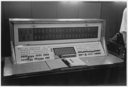 Console of the 109C at the Peking Institute of Computing Technology, 1972