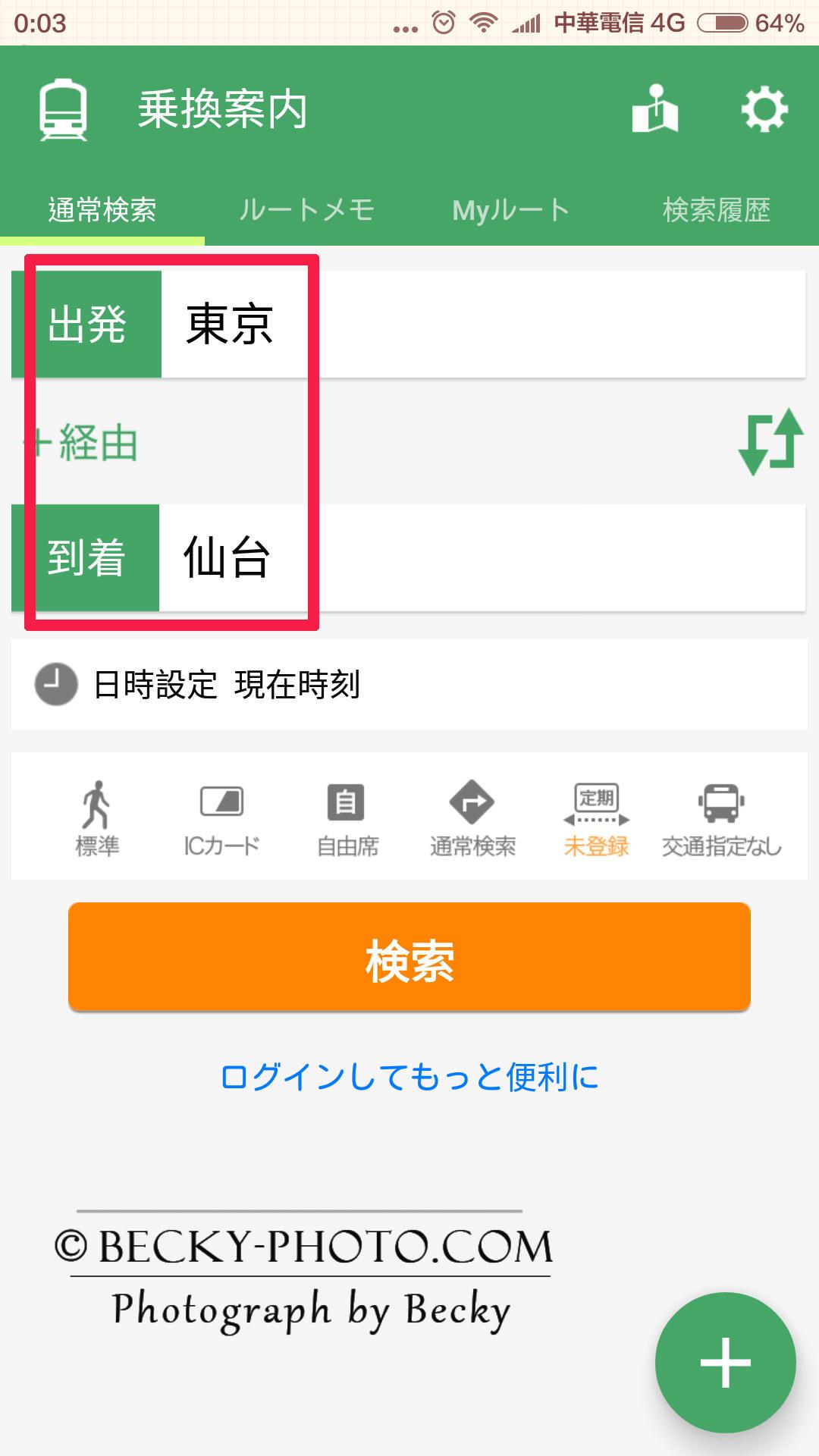 【日本自由行工具】。必備APP手機路線查詢 《Y!乘換案內》:轉乘,時刻表,運行情報操作方式 - [自己的小小 ...