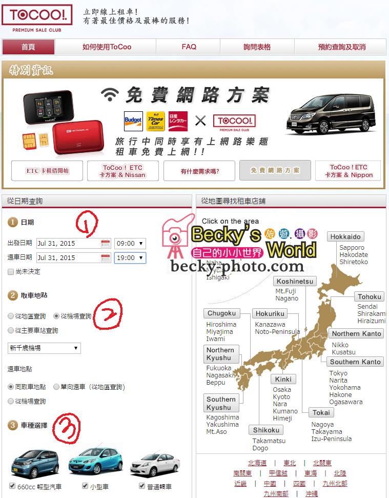 日本宅急便「黑貓宅急便」日本行李寄送到飯店機場如何寫?如何寄? - [自己的小小世界] 旅遊.攝影