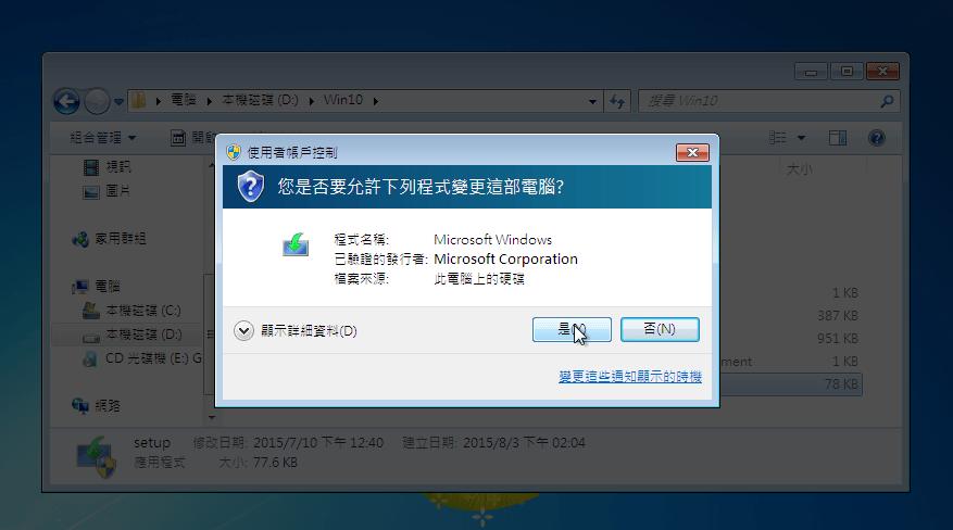 [系統] Windows 7 謎版直升 Windows 10 完美微軟授權!? | FuYuan's Space