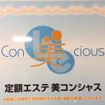 沖縄宜野湾店の定額メニューが増えました!