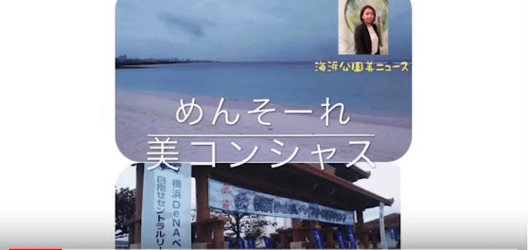 沖縄海浜公園美ニュース 2020年2月