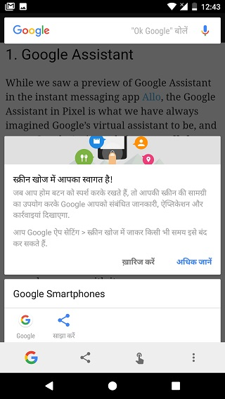 Screen Search Hindi