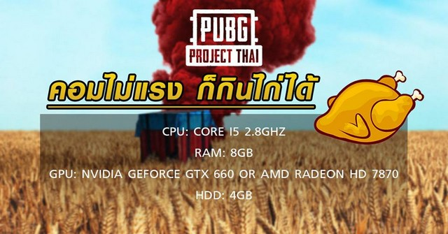 Pubg Intel Hd Graphics 4000: PUBG Project Thai Brings PUBG To Low-End PCs