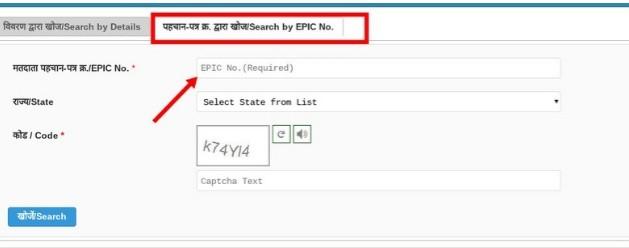 Check Voter ID Information Online 1